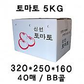 토마토 5KG 품절(주문제작생산)