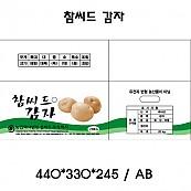 참씨드 감자 20KG
