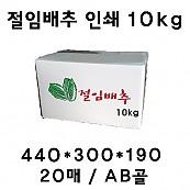 절임배추 인쇄 10KG 품절(주문제작생산)
