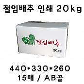 절임배추 인쇄 20KG 품절(주문제작생산)