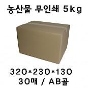 농산물 5KG 품절(주문제작생산)