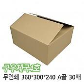 (구)우체국4호무인쇄(DNA363024A)