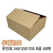 (신)우체국3호무인쇄